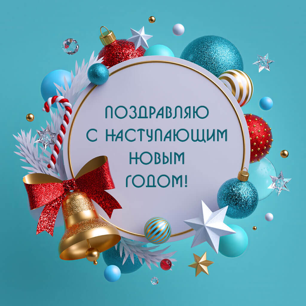 Картинка с текстом поздравления и новогодняя тема с рождественскими украшениями на нежно голубом фоне.