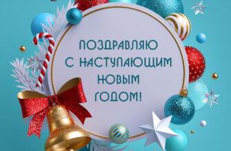 Поздравление в круглой рамке с новогодними украшениями на голубом фоне.