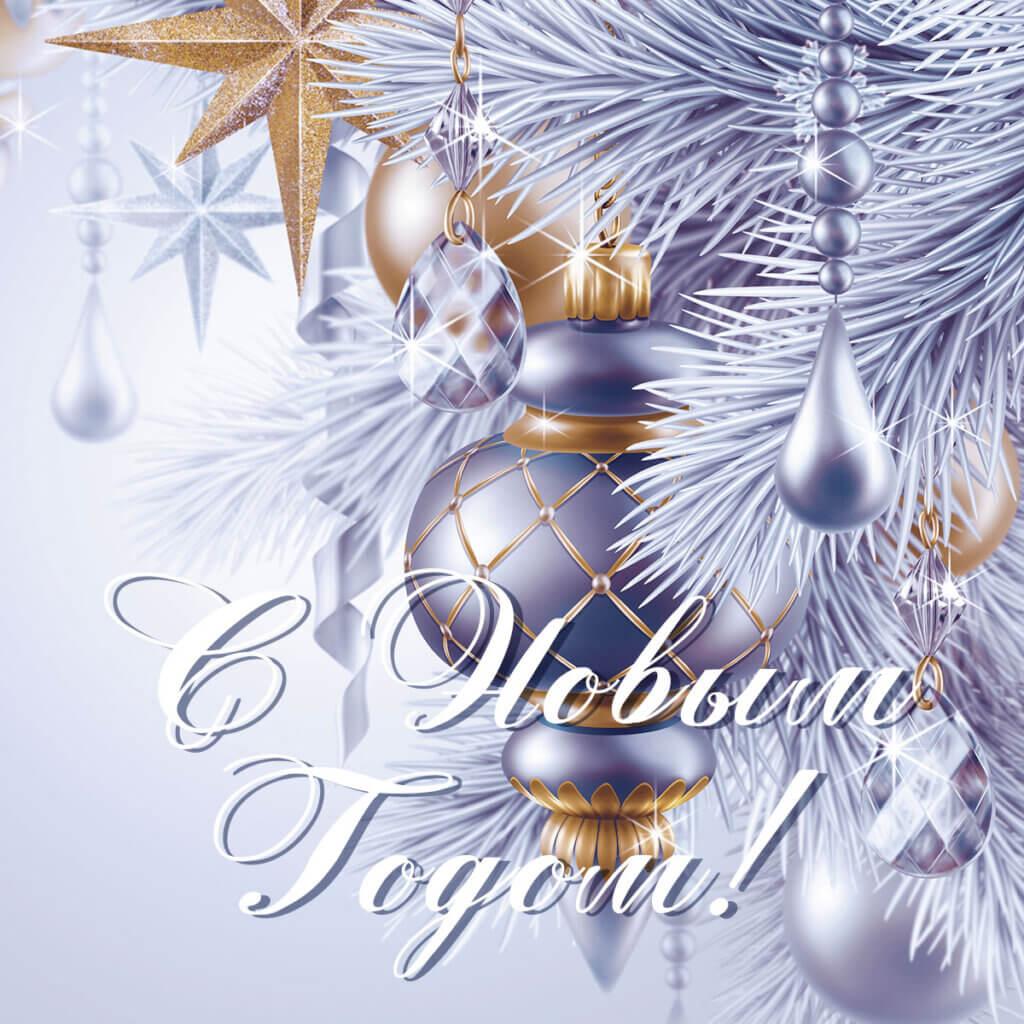 Картинка новогодняя елка на зимнем фоне с серебряными, золотыми рождественскими украшениями и текстом.