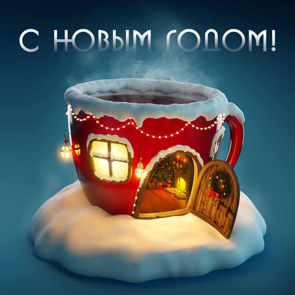 Картинка скоро новый год: красная кофейная кружка в виде дома с открытой дверью на снегу и кромкой из льда на синем фоне с надписью.
