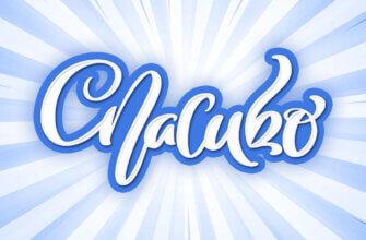 Картинка слово спасибо на фоне сине - белых лучей, стилизованных под логотип.
