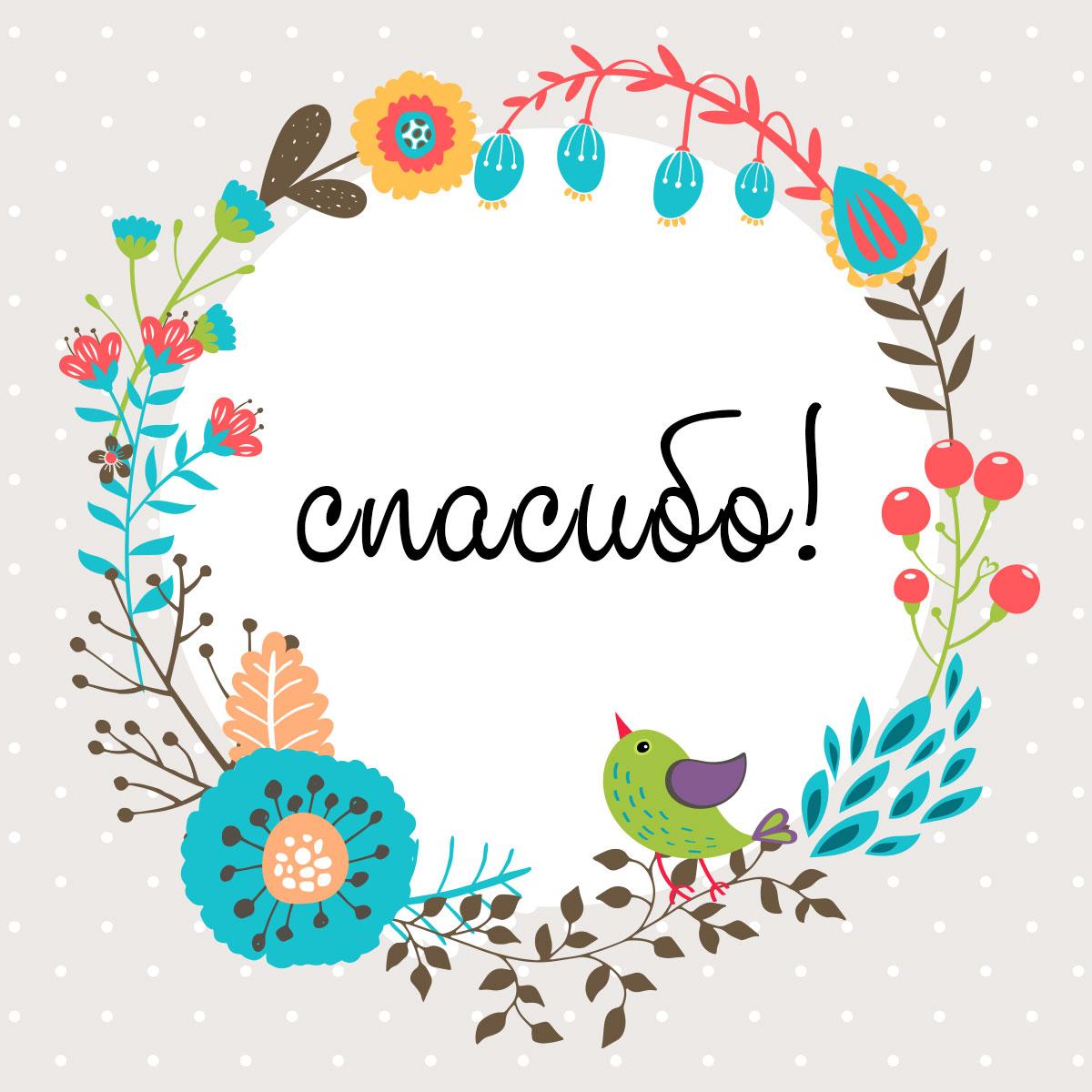 Картинка слово спасибо в круглой рамке из веток растений и цветов с птицей.