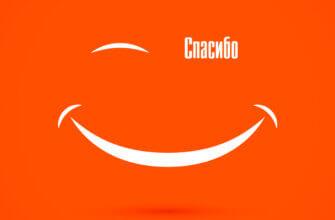 Картинка смайлик на оранжевом фоне с белой надписью спасибо.
