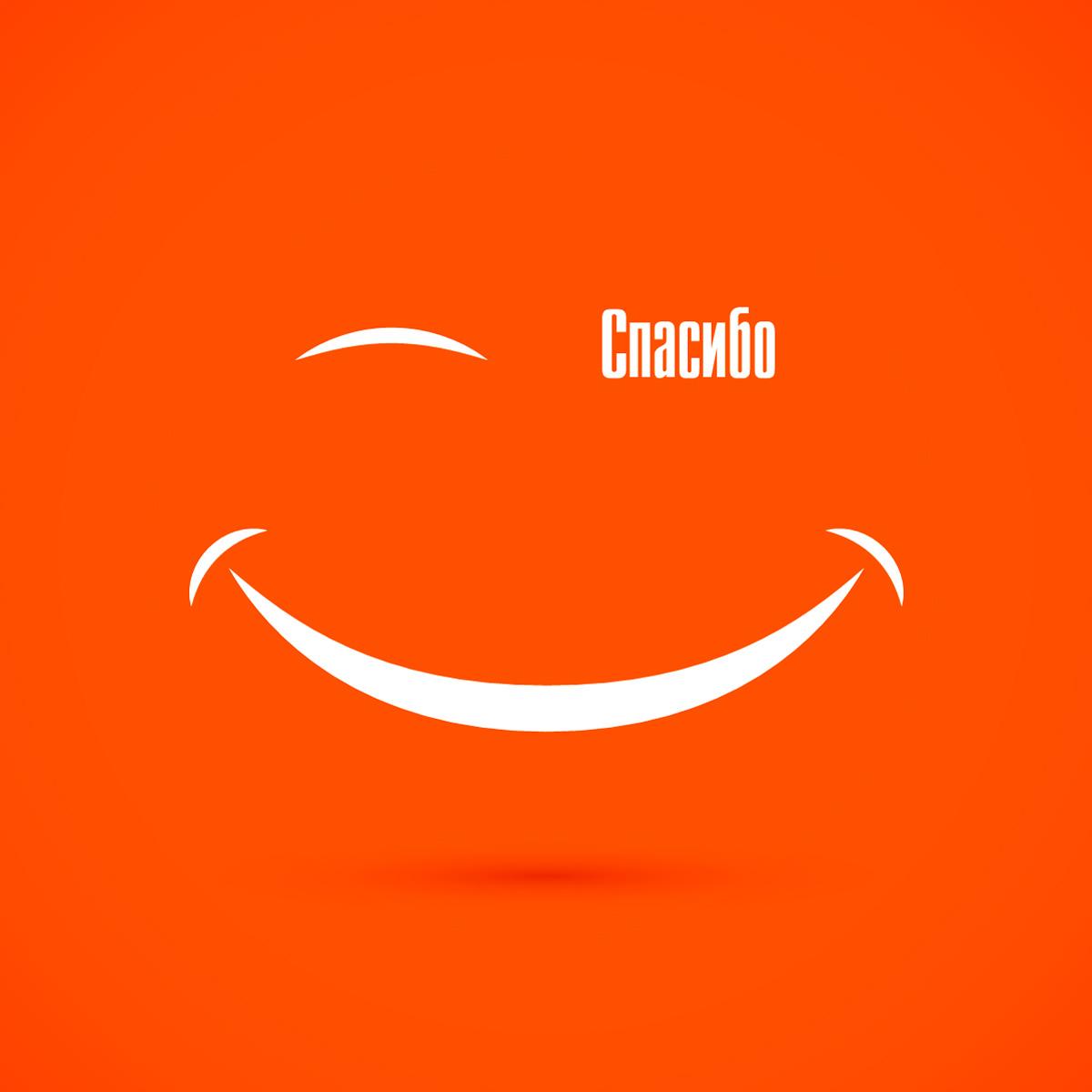 Белый смайлик на оранжевом фоне со словом спасибо.