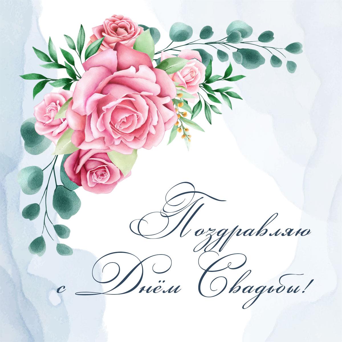 Картинка с каллиграфическим текстом: зеленые растения и розовые цветы с днем свадьбы