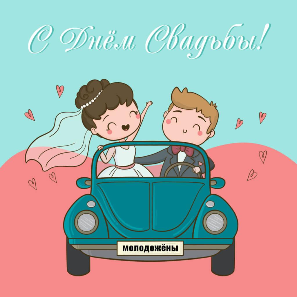 Картинка мультипликационная открытка с днем свадьбы молодоженам с рисунками детей в платьях жениха и невесты внутри машины - кабриолета.