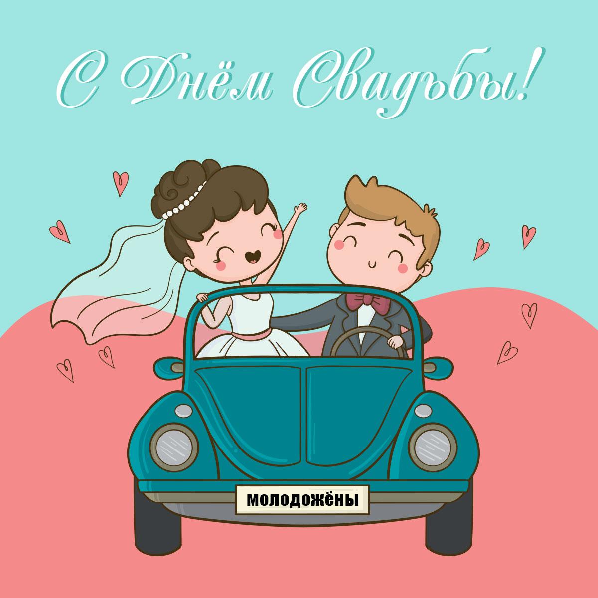 Жених и невеста внутри машины-кабриолета.
