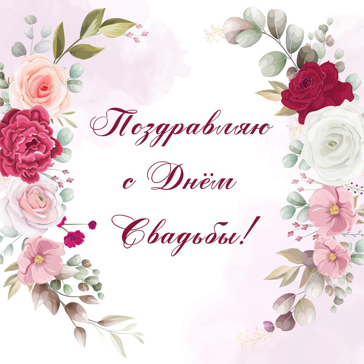 Картинка с текстом поздравляю с днем свадьбы с растениями и садовыми розами на пастельном фоне.