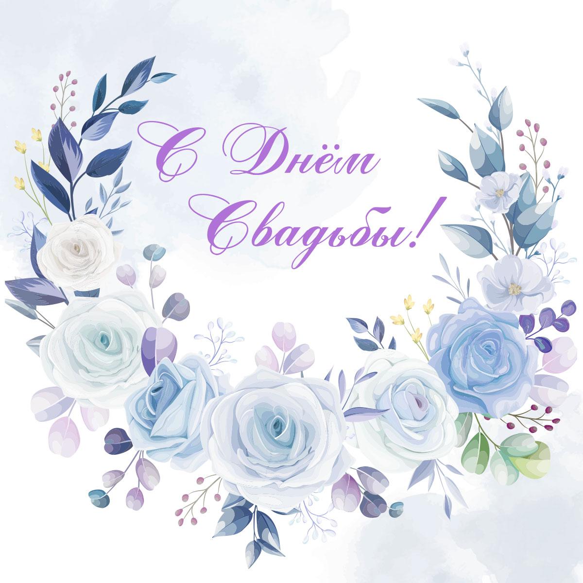 Поздравление с днем свадьбы на пастельном фоне с голубыми розами.