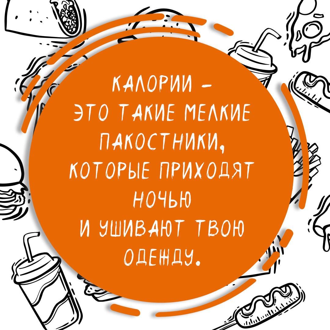 Картинка с текстом цитаты о еде рукописными шрифтом в оранжевом круге на белом фоне с рисунками продуктов питания и стаканов с напитками.
