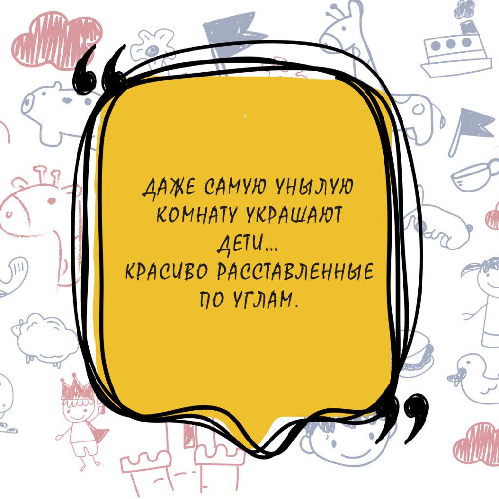 Картинка с текстом цитаты про детей в жёлтой рамке на фоне детских рисунков.