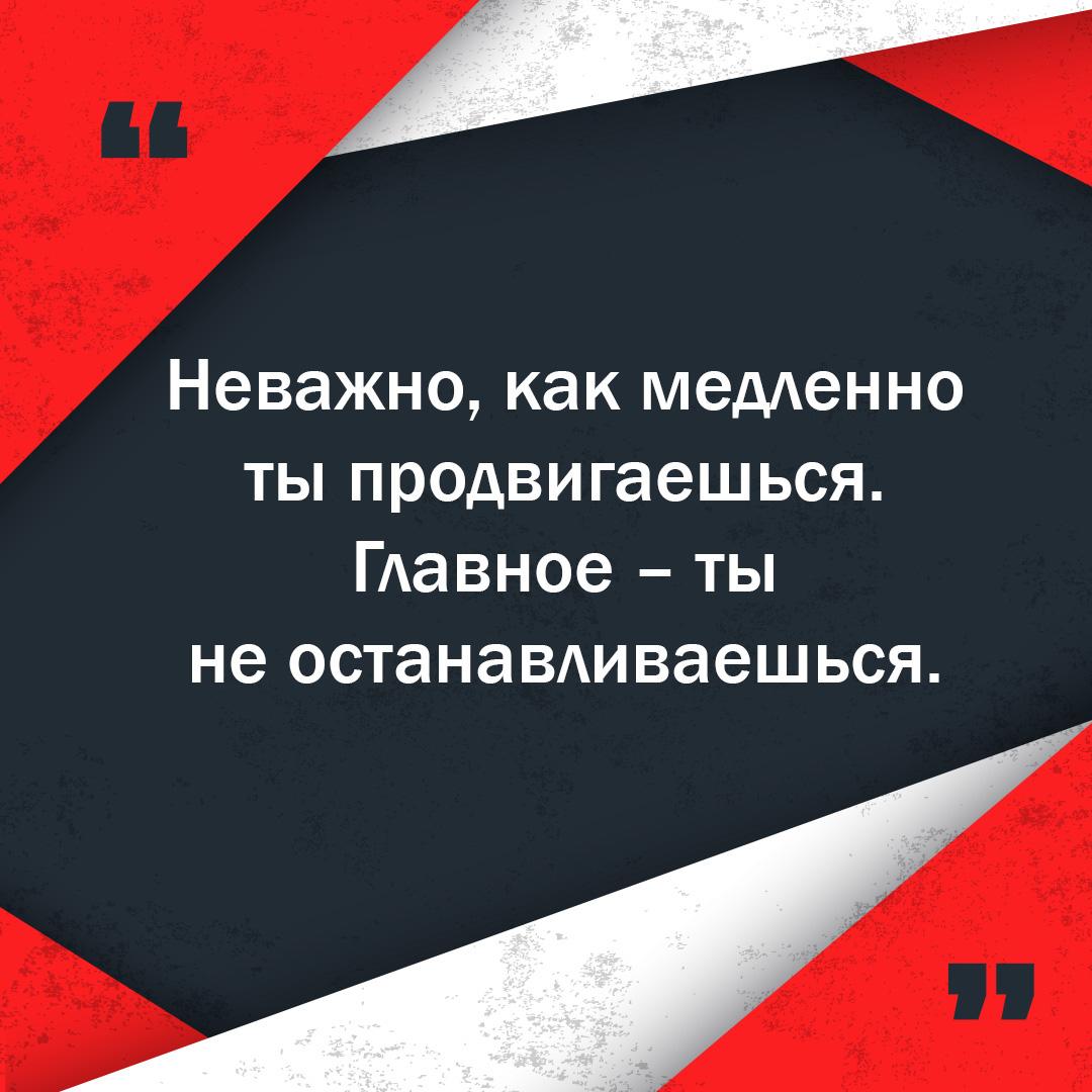 Картинка с текстом цитаты про спорт на фоне наклонных треугольников красного, черного и белого цвета.