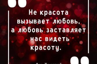 Картинка с текстом - цитаты про любовь на тёмно красном фоне с бликами.