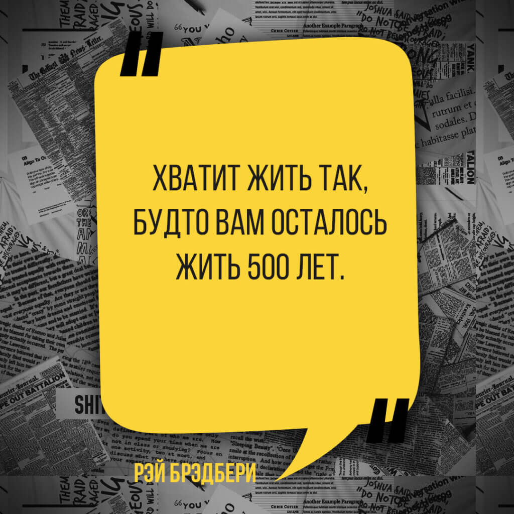 Картинка с текстом на жёлтом постере цитаты великих людей на чёрно - белом фоне из газет.