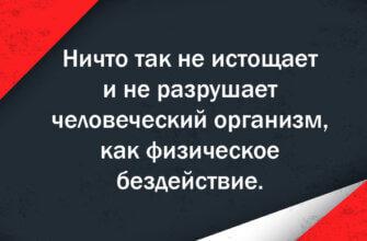 Картинка мотивирующие цитаты для спорта с текстом на фоне красных, чёрных и белых наклонных треугольников.