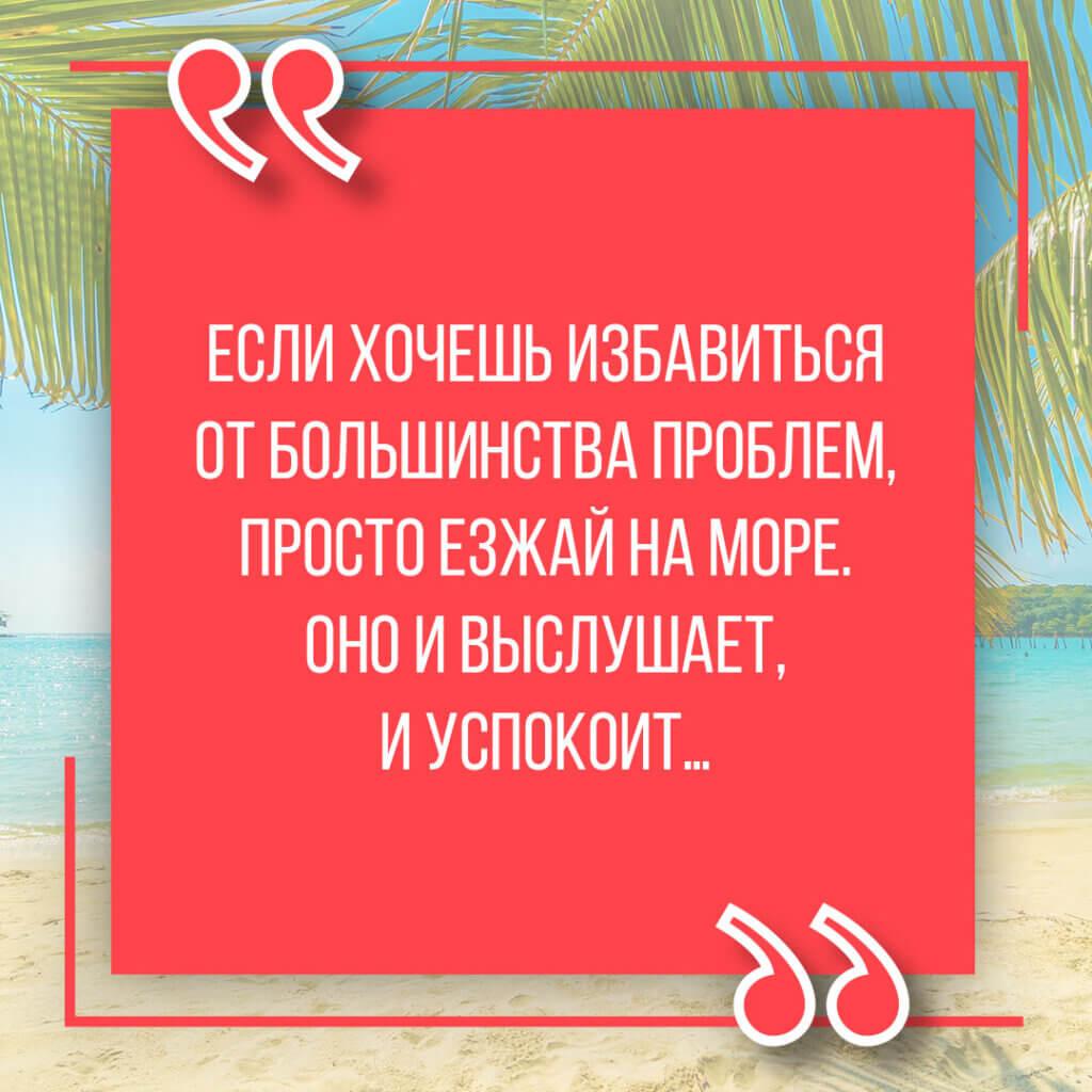 Картинка текст цитаты про море со смыслом в красном квадрате на фоне тропического пляжа.