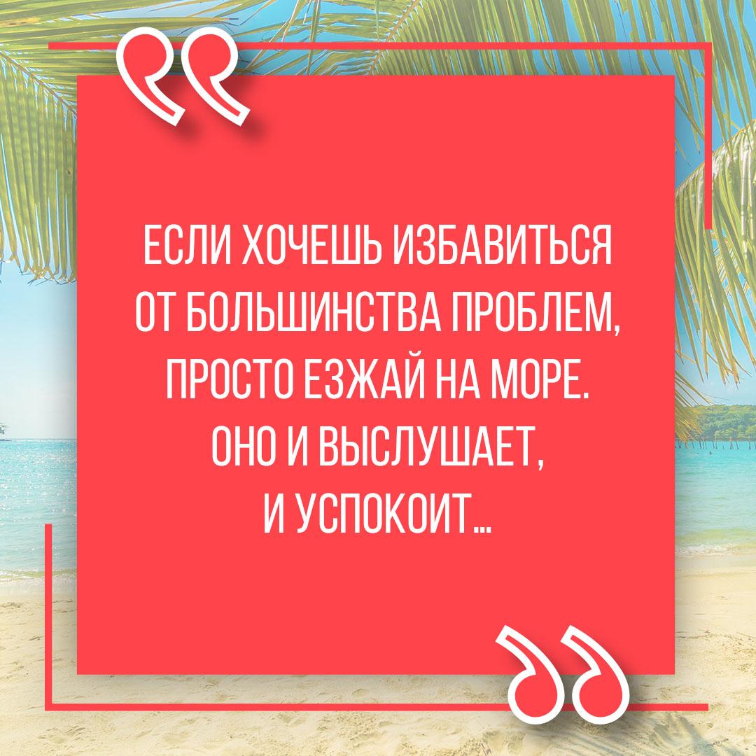 Надпись в красном квадрате на фоне тропического пляжа.