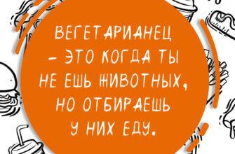 Картинка с текстом в оранжевом круге на фоне продуктов питания - смешные цитаты со смыслом.