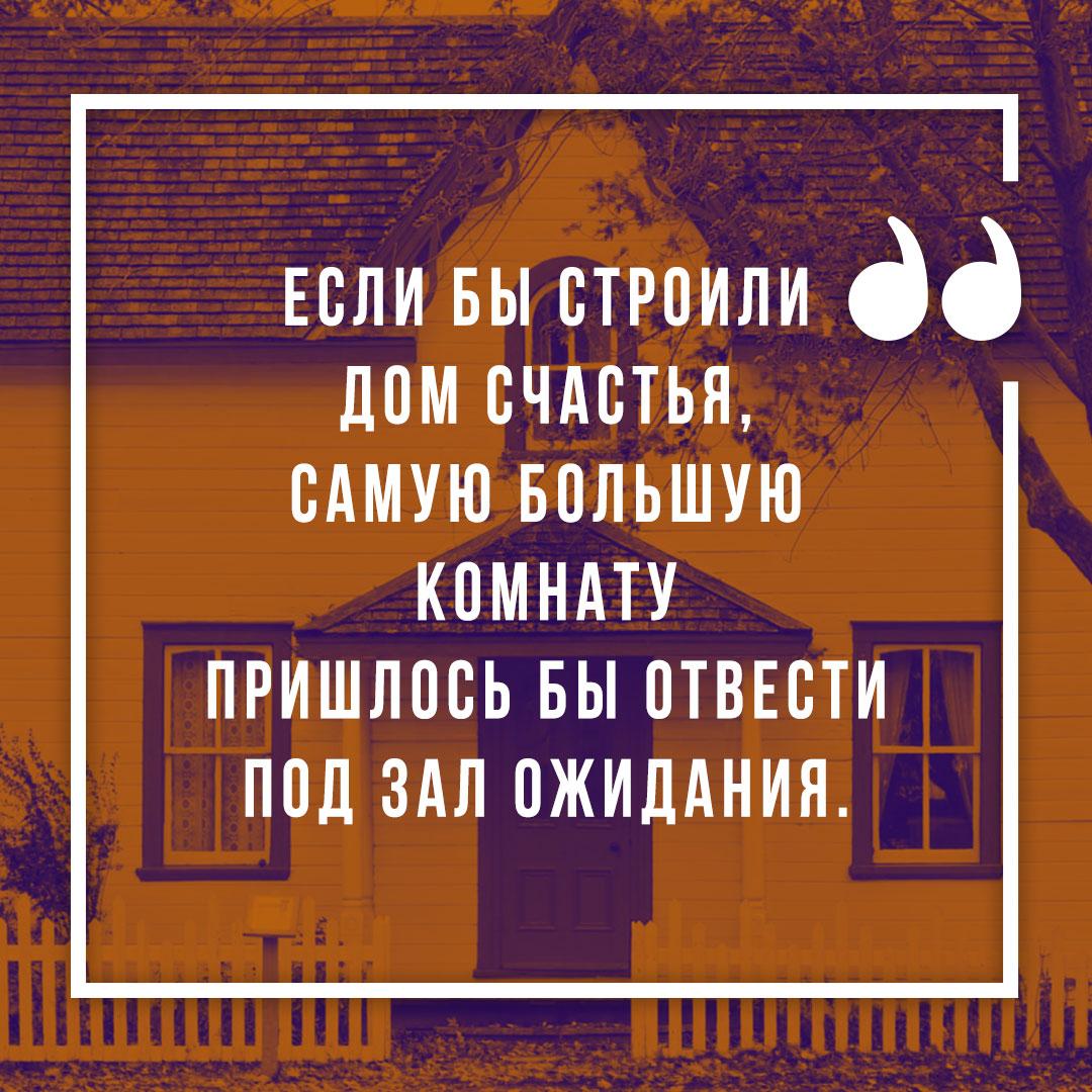 Картинка с текстом - цитаты про жизнь в квадратной рамке на коричневой фотографии с домом.