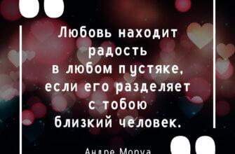 Картинка с текстом - цитаты о любви на тёмно малиновом фоне с бликами.