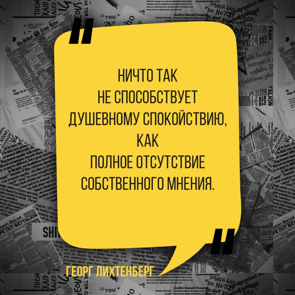Картинка с текстом на жёлтом постере цитаты со смыслом на чёрно - белом фоне из газет.
