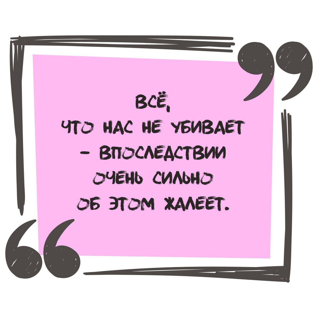 Картинка смешные пацанские цитаты с рукописным текстом в чёрной рамке на розовом квадратном фоне.