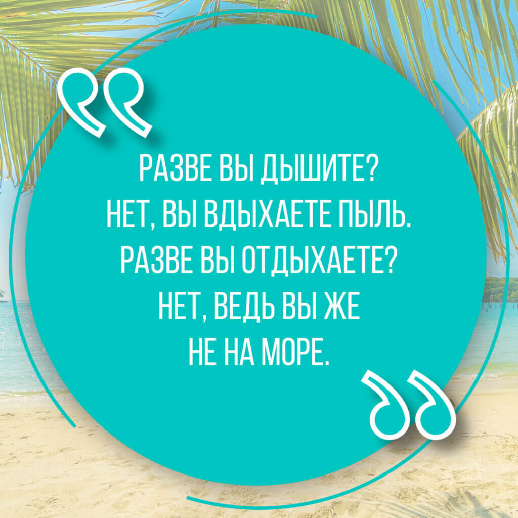 Картинка с текстом цитаты про море на зелёно - голубом круге на фоне песчаного пляжа с пальмами.