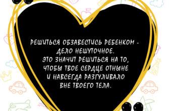 Картинка в форме сердца в жёлтой рамке с текстом цитаты о детях на фоне детских рисунков.