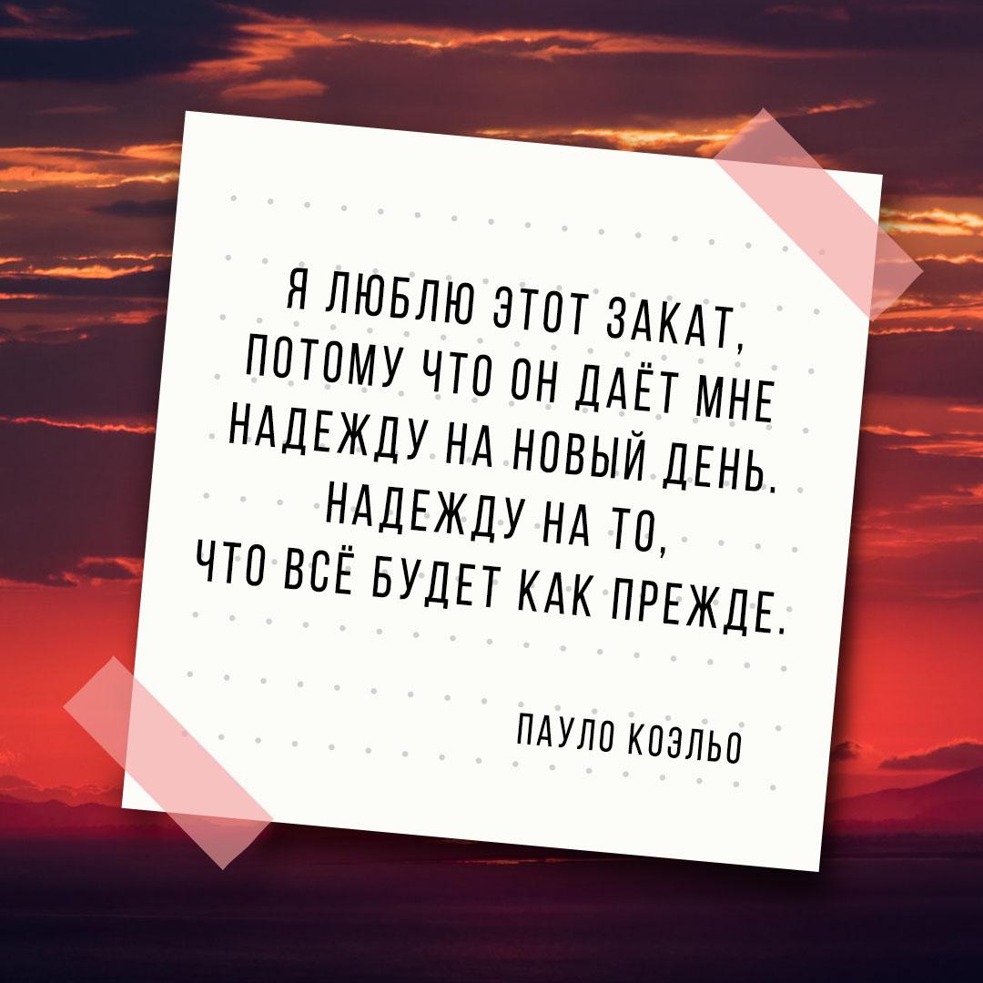 Текст цитаты Паоло Коэльо на фоне красного заката.