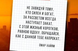 Картинка с текстом на тетрадном листе с цитатой Омара Хайяма на янтарном фоне заката над городом.