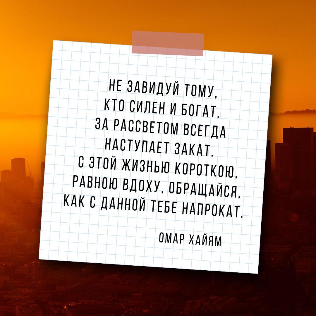 Текст цитаты Омара Хайяма на тетрадном листе на фоне заката.
