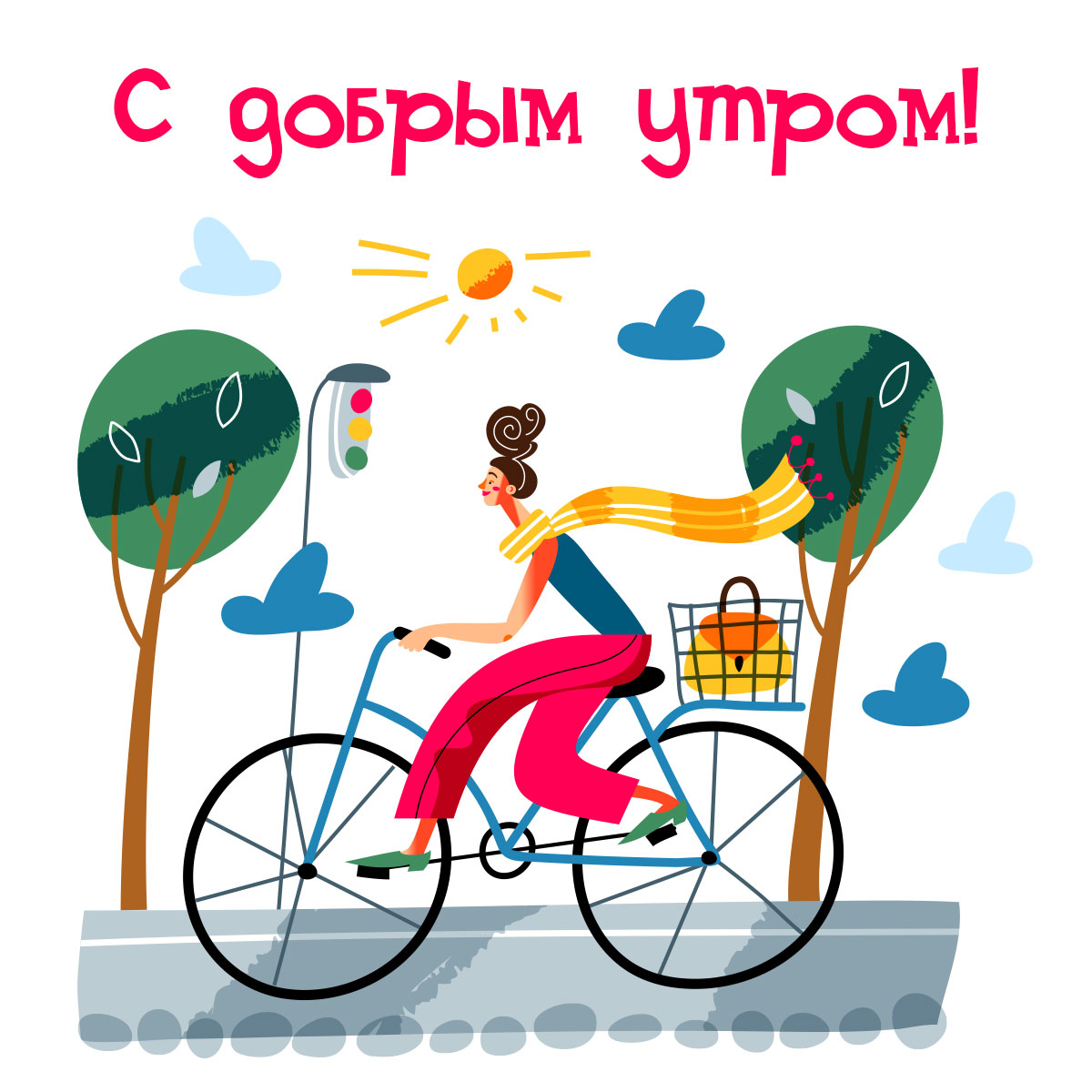 Женщина на велосипеде с сумкой в багажнике и надпись с добрым утром!