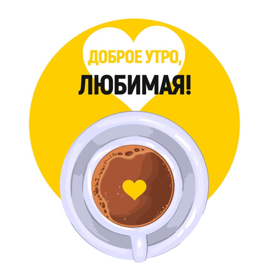 Картинка с текстом доброе утро любимая: вид сверху на чашку с коричневым какао на жёлтом круге с сердечком.