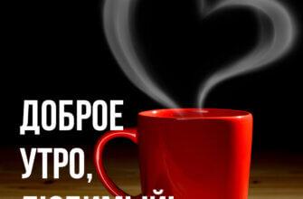 Картинка с текстом доброе утро любимый: пар в виде сердечка над красной кофейной кружкой
