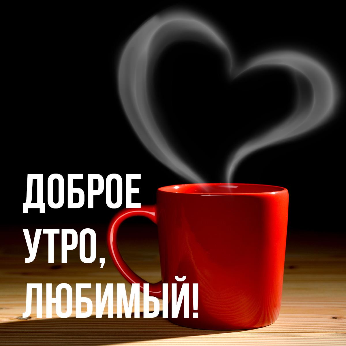 Пар в виде сердечка над кофейной кружкой и текст доброе утро любимый!