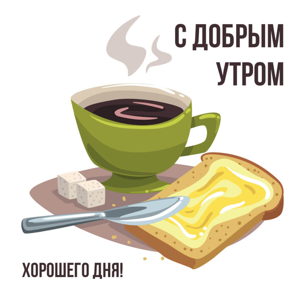 Картинка с текстом с добрым утром хорошего дня на фоне зелёной керамической чашки с чёрным кофе, хлебом с маслом, кусочками сахара и столового ножа.