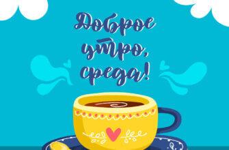 Картинка с текстом доброе утро среда: фарфоровая кофейная чашка на блюдце с чайной ложкой на бирюзовом фоне.