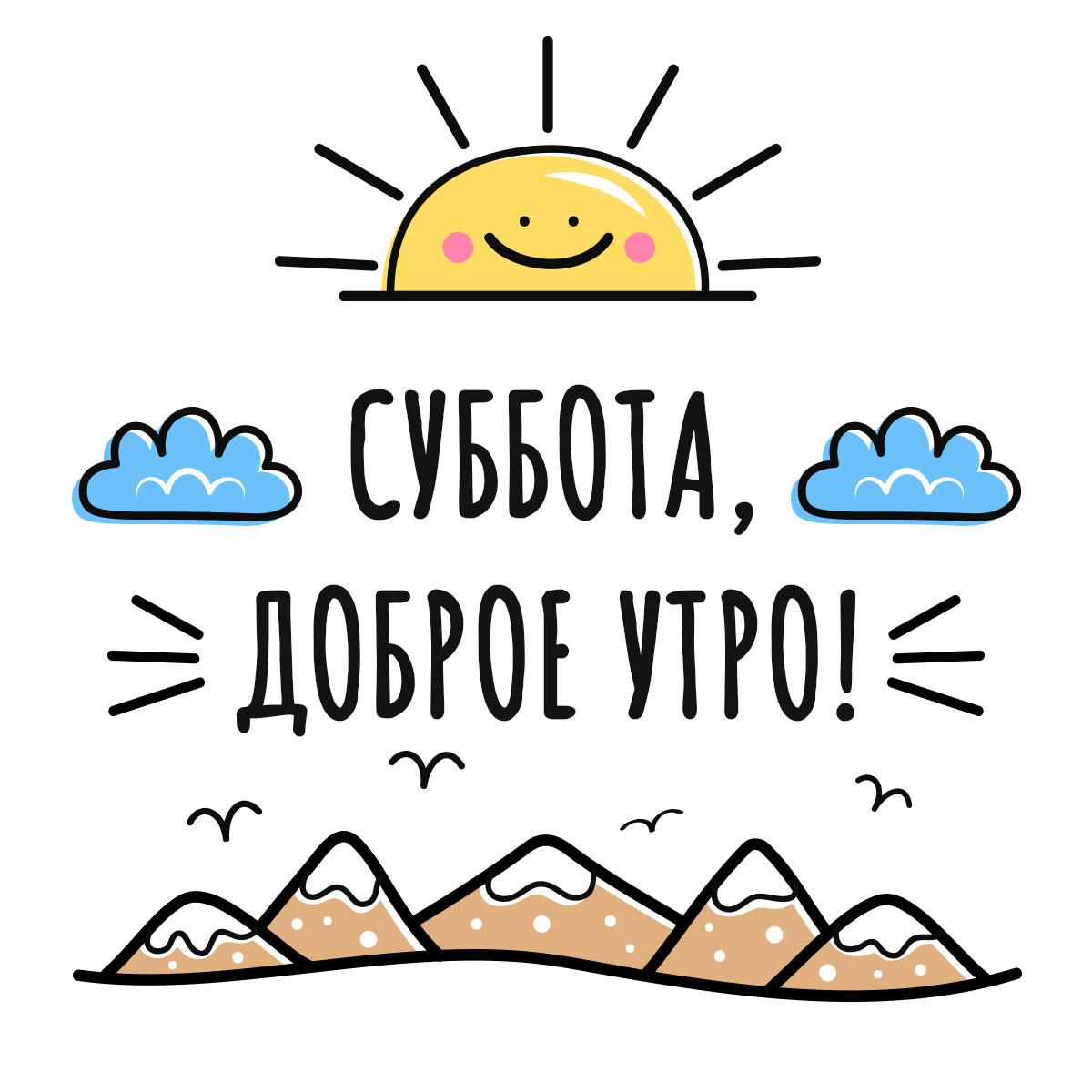 Картинка с текстом суббота доброе утро: смайлик - солнце на белом фоне с голубыми облаками и коричневыми горами.