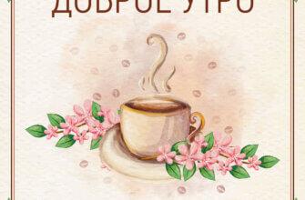 Картинка с текстом доброе утро хорошего дня: рисунок чайной чашки на блюдце с зелёными листьями и розовыми цветами на старой бумаге.