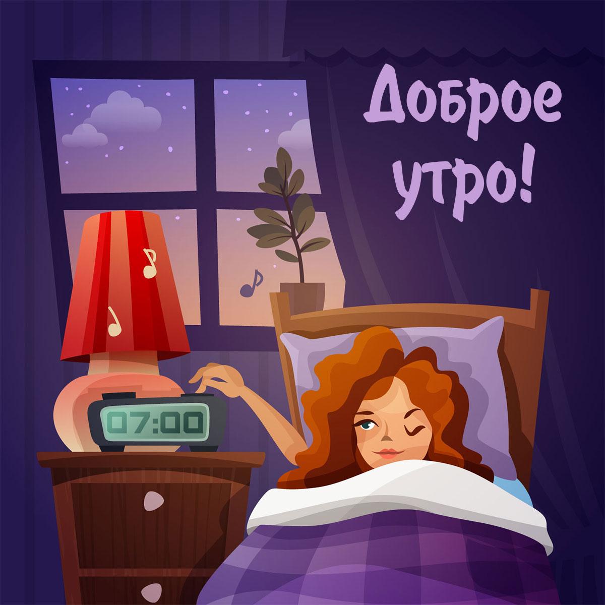 Фиолетовая картинка с надписью доброе утро: девушка в постели под одеялом выключает электронный будильник под лампой на прикроватной тумбочке.