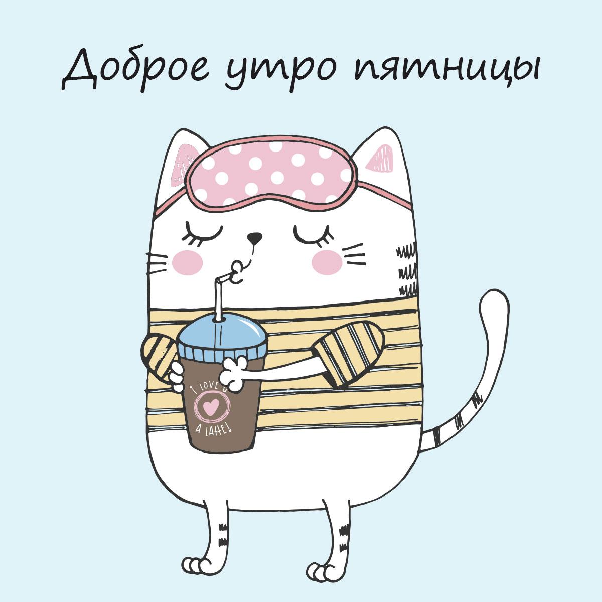 Картинка с текстом доброе утро пятницы: рисунок довольного кота в розовой повязке для сна со стаканом кофе.