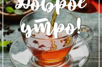 Фотография с текстом доброе утро: чай янтарного цвета в прозрачной чашке на блюдечке.