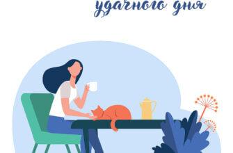 Картинка с текстом с добрым утром удачного дня: брюнетка с длинными волосами пьёт кофе за столом и гладит рыжего кота.