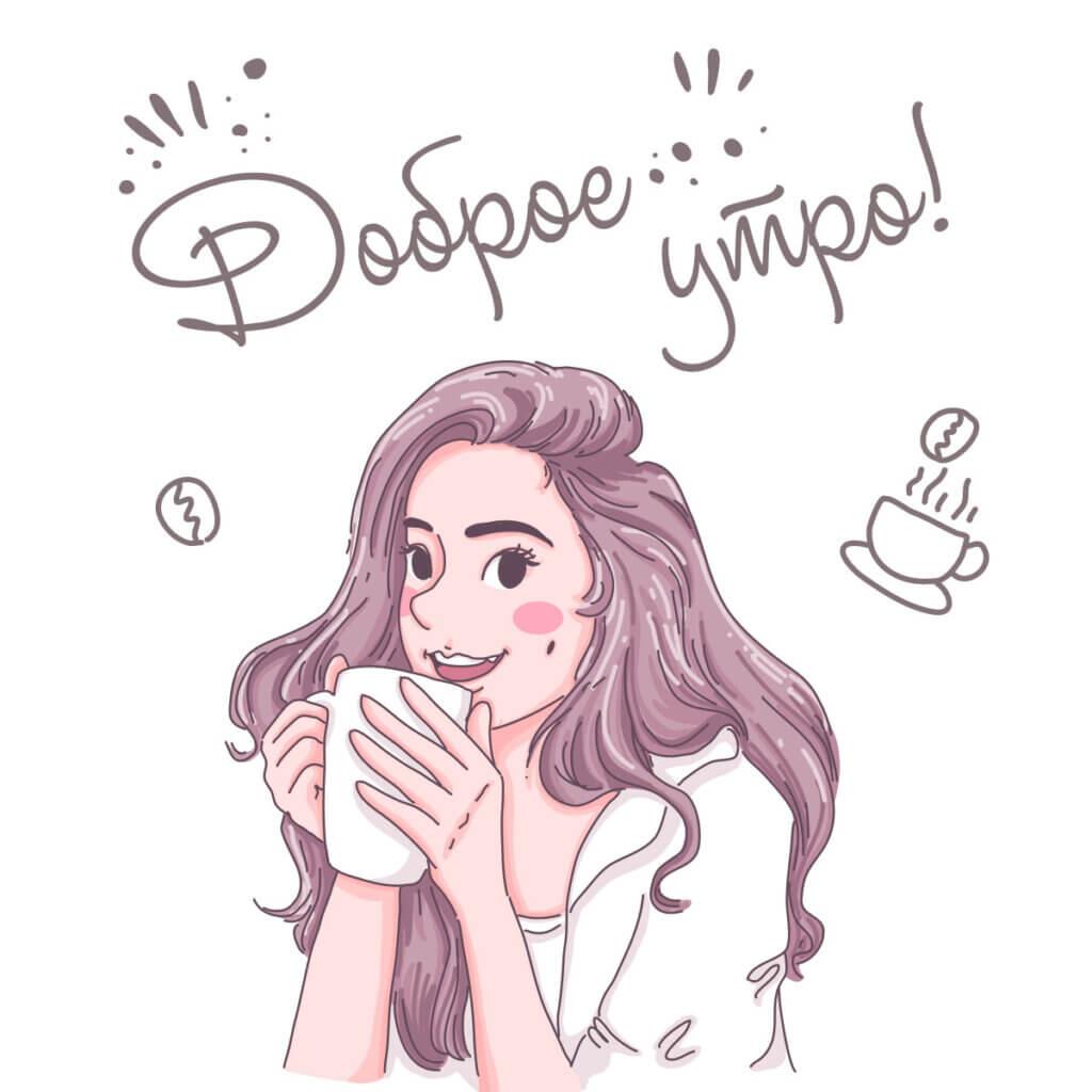 Картинка с рукописным текстом доброе утро с девушкой с длинными волосами, пьющей кофе.