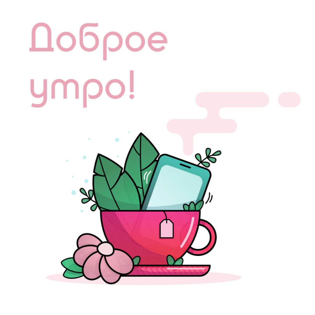 Картинка с розовым текстом доброе утро с чашкой чая красного цвета, смартфоном и лотосом.