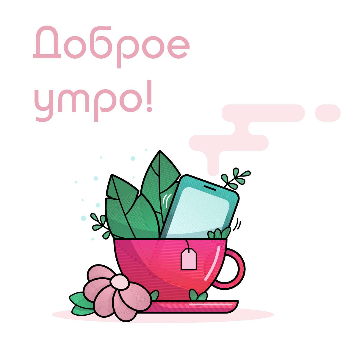 Картинка с чашкой чая красного цвета, смартфоном и лотосом.