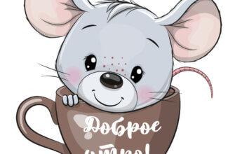 Картинка с текстом доброе утро с мордочкой мышонка в коричневой кружке.