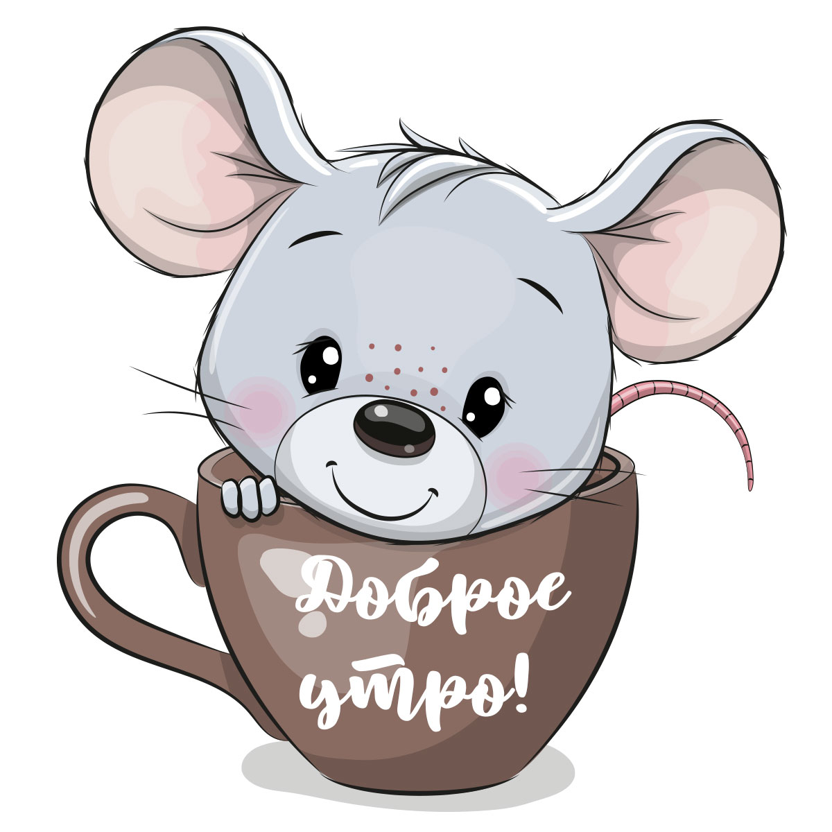 Мышонок в коричневой кружке с надписью доброе утро!
