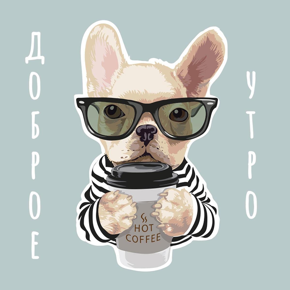 Картинка с добрым утром с собакой бульдог в очках и одноразовым стаканом кофе в лапах.