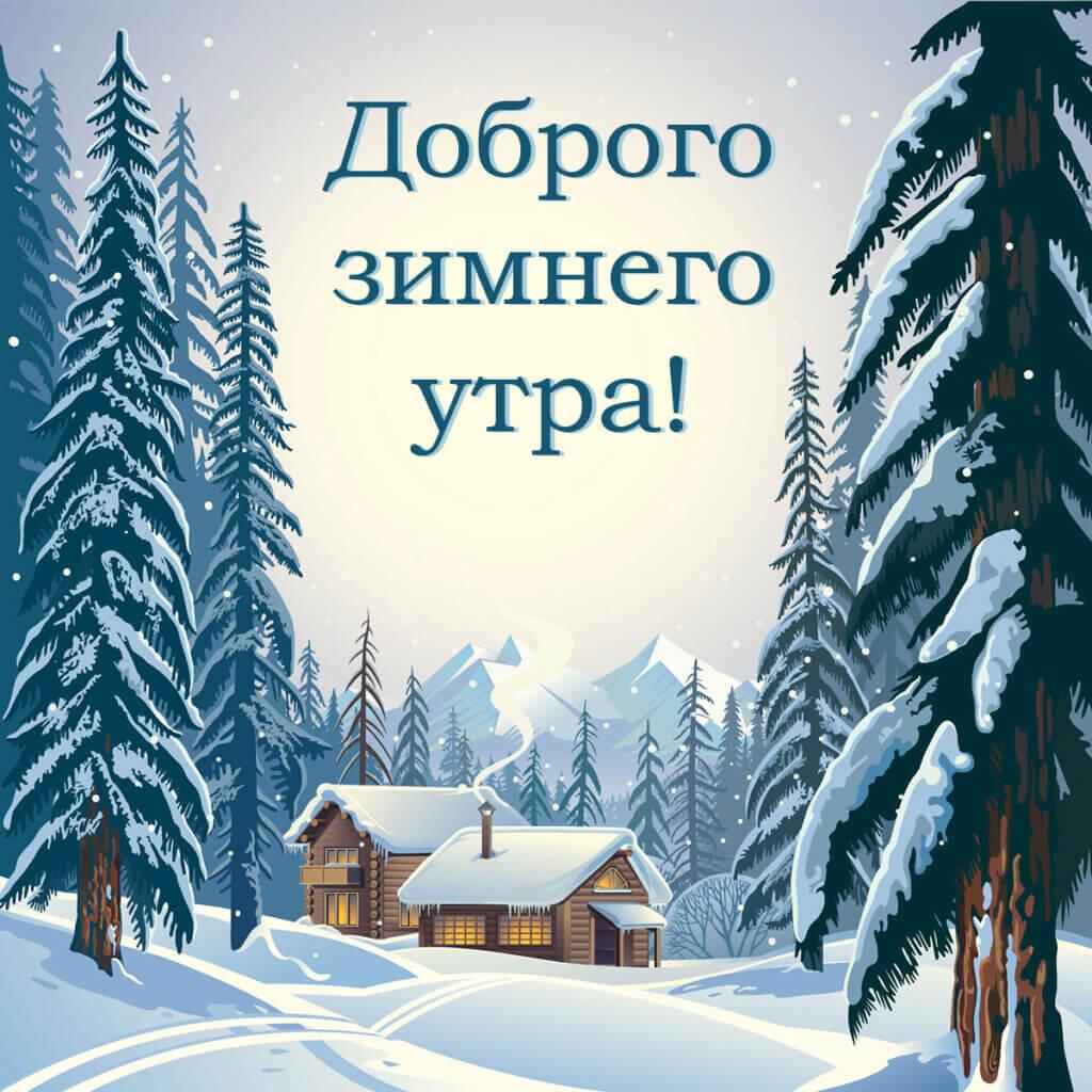 Картинка с текстом доброго зимнего утра: бревенчатые дома в заснеженном хвойном лесу на фоне обледеневших гор.